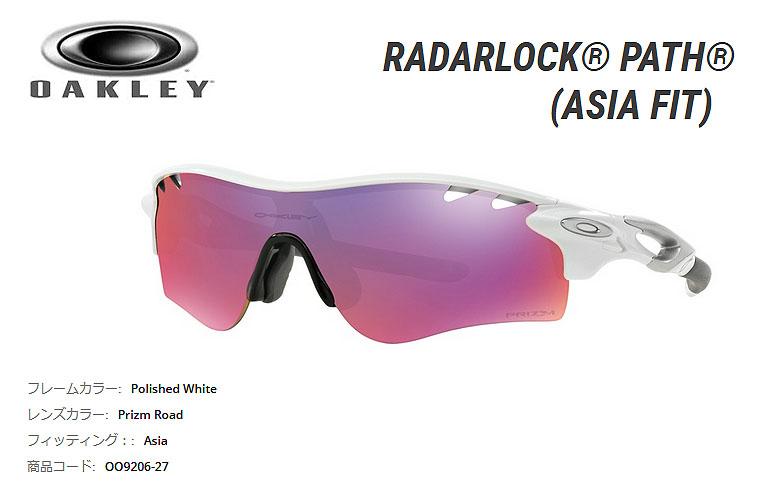 【★】オークリー「RadarLock Path 」【OO9206-27/Polished White×Prizm Road】日本正規品(Asia Fit)【送料無料】920627 サングラス