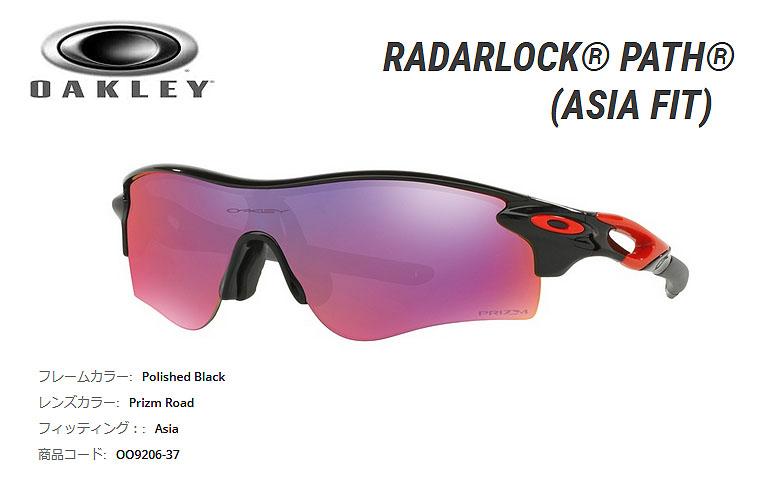 【★】オークリー「RadarLock Path 」【OO9206-37/Polished Black×Prizm Road】日本正規品(Asia Fit)【送料無料】920637 サングラス