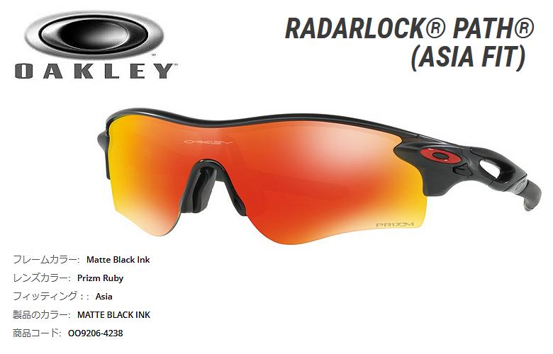 【★】オークリー「RadarLock Path 」【OO9206-4238/Matte Black Ink×Prizm Ruby】日本正規品(Asia Fit)92064238 サングラス (在庫有り商品のみ即納可)