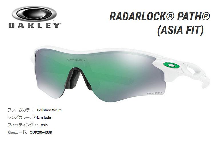 【★】オークリー「RadarLock Path 」【OO9206-4338/Polished White×Prizm Jade】日本正規品(Asia Fit)【送料無料】92064338 サングラス