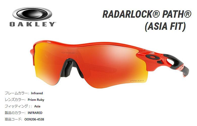 【★】オークリー「RadarLock Path 」【OO9206-4538/Infrared×Prizm Ruby】日本正規品(Asia Fit)【送料無料】92064538 サングラス