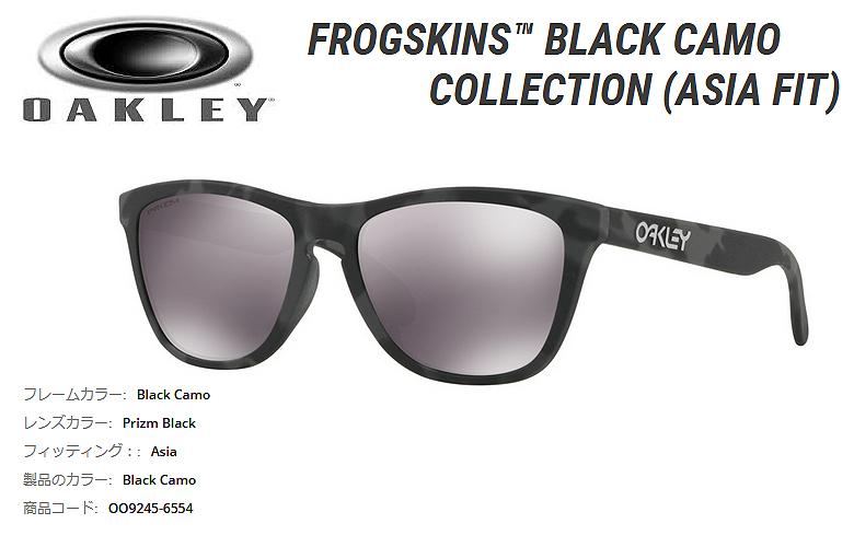 【★】オークリー「Frogskins Black Camo Collection」【OO9245-6554/Black Camo×Prizm Black】日本正規品(Asia Fit)92456554 サングラス (在庫有り商品のみ即納可)