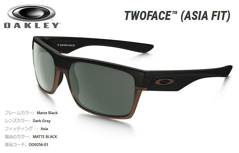 【★】オークリー「TwoFace」【OO9256-01/Matte Black×Dark Gray】日本正規品(Asia Fit)【送料無料】925601 サングラス