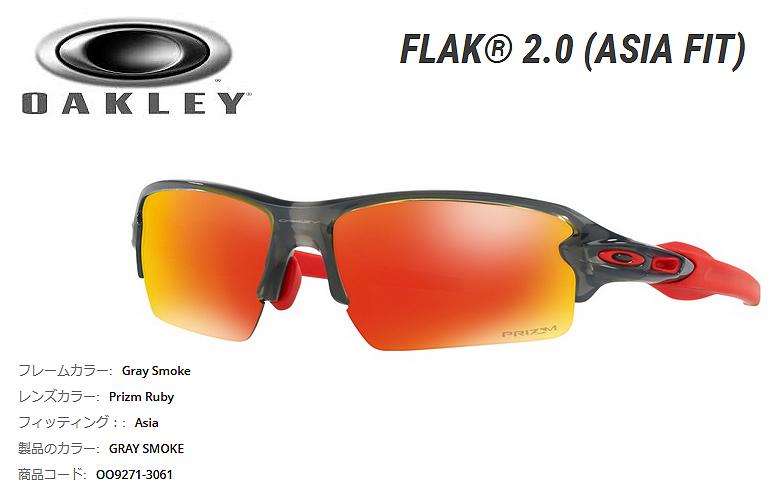 【★】オークリー「Flak 2.0」【OO9271-3061/Gray Smoke×Prizm Ruby】日本正規品(Asia Fit)92713061 サングラス (在庫有り商品のみ即納可)