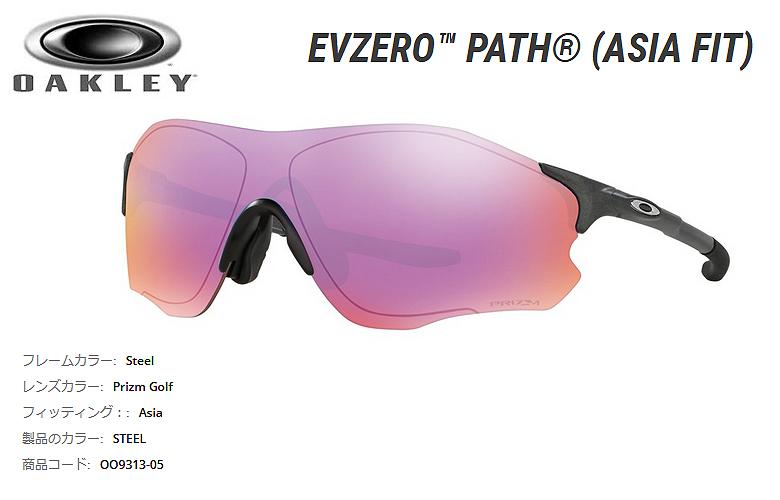 【★】オークリー「EVZero Path 」【OO9313-05/Steel×Prizm Golf】日本正規品(Asia Fit)【送料無料】931305 サングラス
