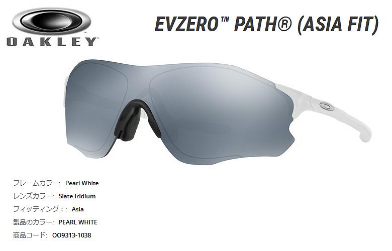 【★】オークリー「EVZero Path 」【OO9313-1038/Pearl Ahite×Slate Iridium】日本正規品(Asia Fit)【送料無料】93131038 サングラス