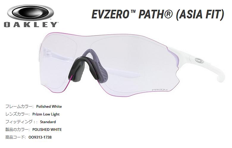 【★】オークリー「EVZero Path 」【OO9313-1738/Polished White×Prizm Low Light】日本正規品(Asia Fit)【送料無料】93131738 サングラス