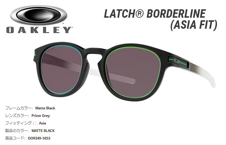 【★】オークリー「Latch Borderline」【OO9349-1653/Matte Black×Prizm Grey】日本正規品(Asia Fit)93491653 サングラス (在庫有り商品のみ即納可)