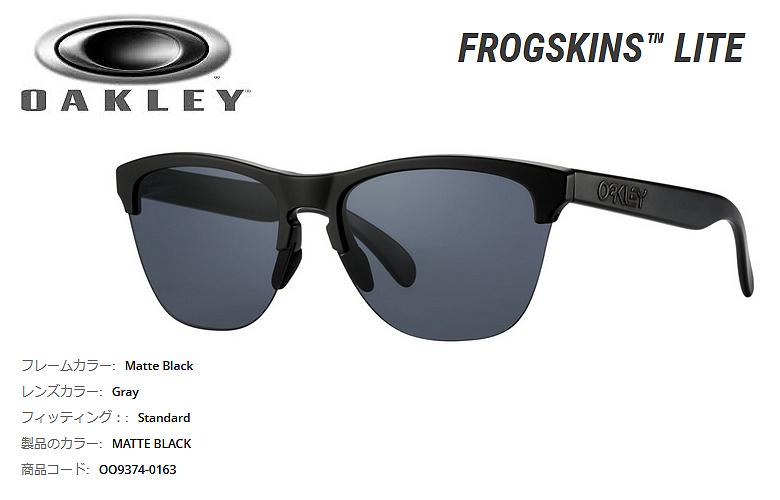 【★】オークリー「Frogskins Lite」【OO9374-0163/Matte Black×Gray】日本正規品 93740163 サングラス (在庫有り商品のみ即納可)