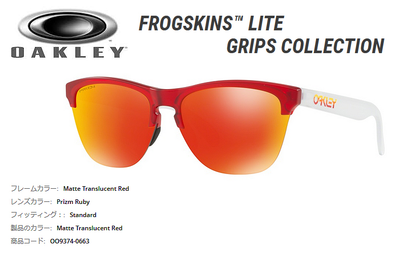 【★】オークリー「Frogskins Lite Grips Collection」【OO9374-0663/Matte Translucent Red×Prizm Ruby】日本正規品 93740663 サングラス (在庫有り商品のみ即納可)