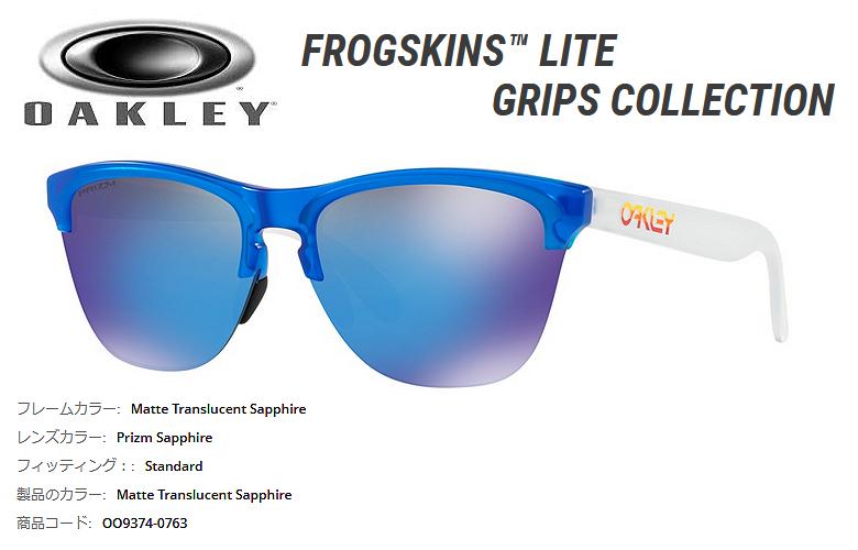 【★】オークリー「Frogskins Lite Grips Collection」【OO9374-0763/Matte Translucent Sapphire×Prizm Sapphire】日本正規品 9374763 サングラス (在庫有り商品のみ即納可)
