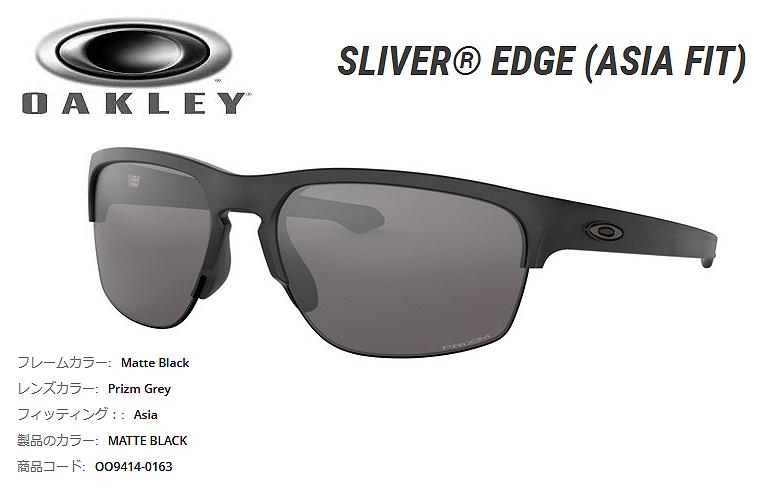 【★】オークリー「Sliver Edge」【OO9414-0163/Matte Black×Prizm Grey】日本正規品(Asia Fit)94140163 サングラス (在庫有り商品のみ即納可)