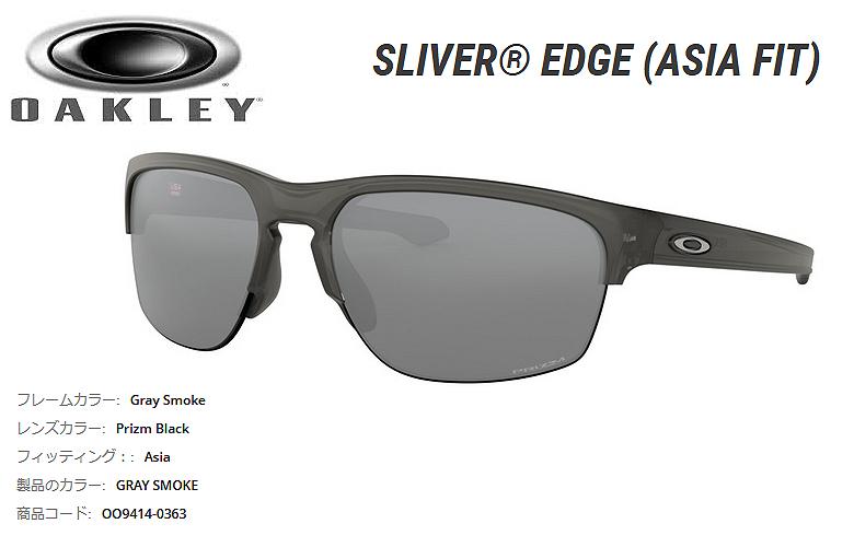 【★】オークリー「Sliver Edge」【OO9414-0363/Gray Smoke×Prizm Black】日本正規品(Asia Fit)94140363 サングラス (在庫有り商品のみ即納可)