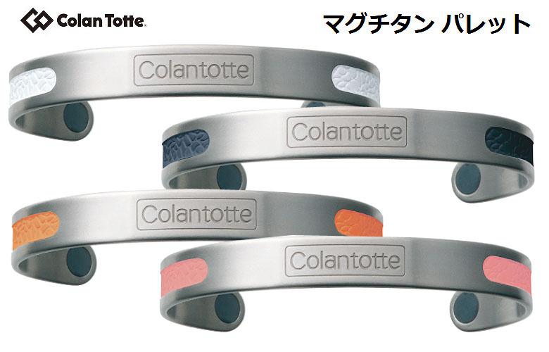 【★】Colantotte マグチタン パレットコラントッテ磁気ブレスレット パレット