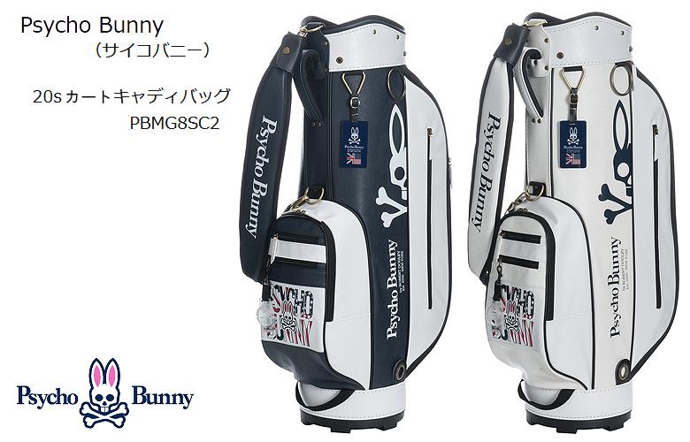 【★】Psycho Bunny(サイコバニー)20sカート キャディバッグ【PBMG 8SC2】【2018年モデル】日本正規品【送料無料】