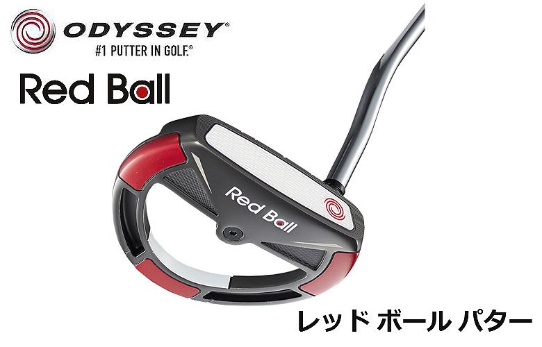 【★】オデッセイ 「レッドボール」ODYSSEY Red Ballパター【2018年NEW】【日本代理店モデル】