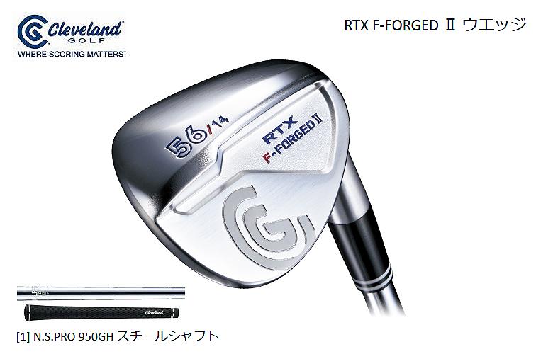 【★】RTX F-FORGED 2 軟鉄鍛造ウエッジCleveland クリーブランド N.S.PRO 950GH スチールシャフト【2018年NEW】日本正規代理店モデル
