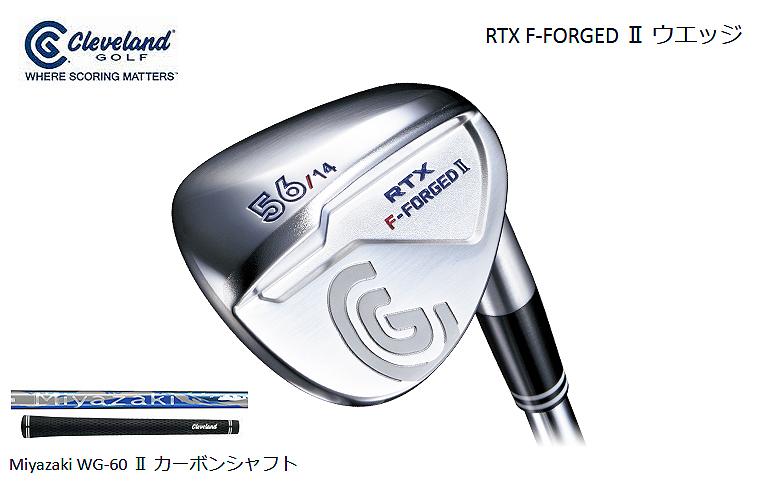 【★】RTX F-FORGED 2 軟鉄鍛造ウエッジCleveland クリーブランド Miyazaki WG-60 2 カーボンシャフト【2018年NEW】日本正規代理店モデル