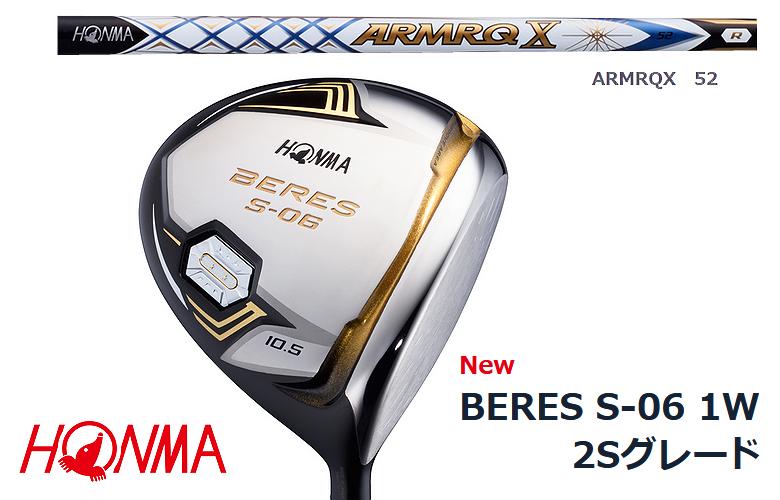 【★】本間ゴルフ べレス S-06HONMAgolf BERES S-06ドライバー ARMRQ X52 シャフト2Sグレード【2018年モデル】【送料無料】