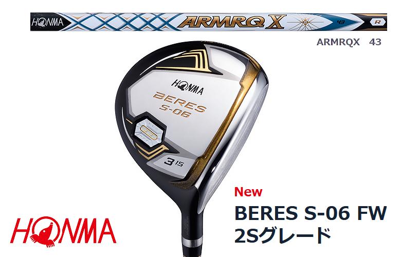 【★】本間ゴルフ べレス S-06HONMAgolf BERES S-06フェアウェイウッド ARMRQ X43 シャフト2Sグレード【2018年モデル】【送料無料】