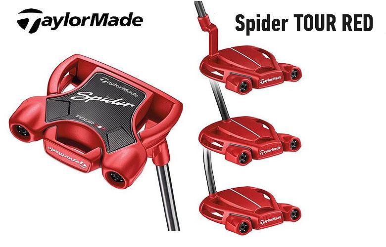 【★】TaylorMade SPIDER TOUR RED テーラーメイド スパイダー ツアーレッド パター 【日本代理店モデル】【2018年モデル】【送料無料】