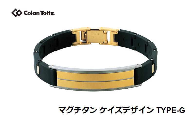 【★】Colantotte マグチタン ケイズデザイン TYPE-Gコラントッテ磁気ブレスレット タイプG