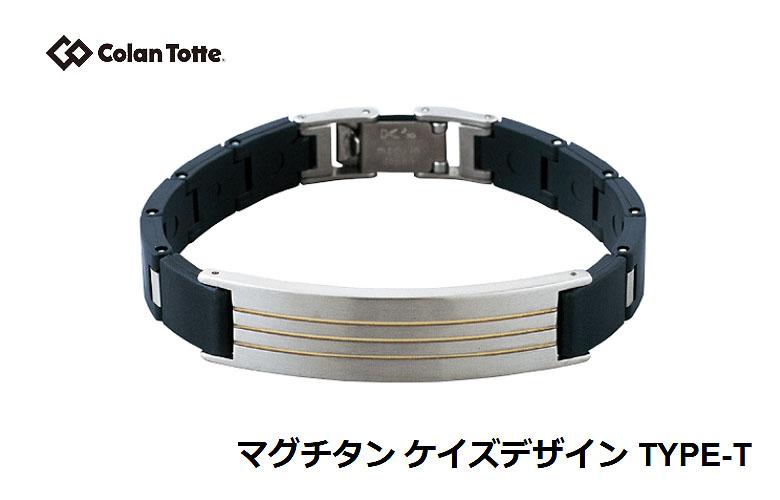 【★】Colantotte マグチタン ケイズデザイン TYPE-Tコラントッテ磁気ブレスレット タイプT
