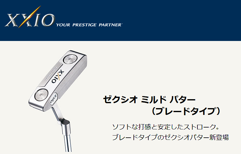【★】DUNLOP XXIO ミルドパター ダンロップ ゼクシオ パターブレードタイプ オリジナルスチールシャフト日本正規品