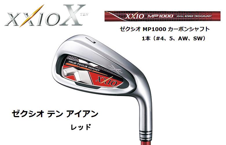 【★】DUNLOP XXIO X IRON ダンロップ ゼクシオ10 アイアン レッドMP1000 カーボンシャフト 日本正規品単品(#4、5、AW、SW)