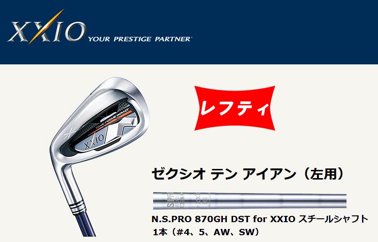 【★】DUNLOP XXIO X IRON ダンロップ ゼクシオ10 アイアン ネイビーN.S.PRO 870GH DST for XXIO スチールシャフト【左用】日本正規品 単品(#4、5、AW、SW)