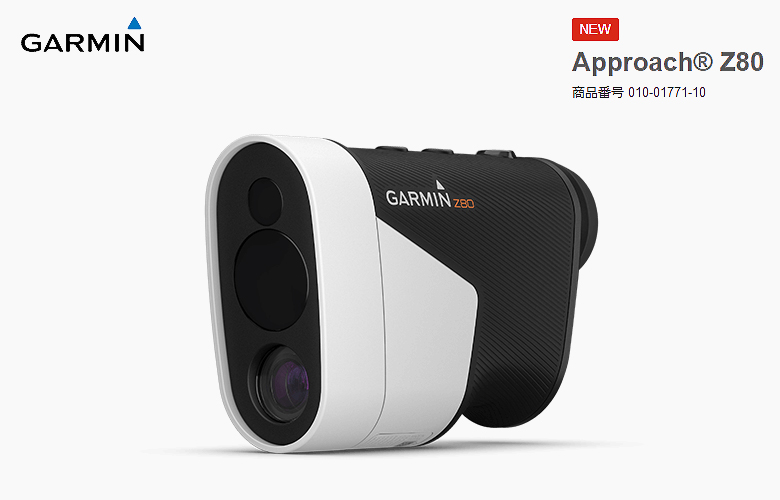 【★】GARMIN(ガーミン)Approach Z80 (アプローチ) Z80 GPSレーザー飛距離計【2018年NEWモデル】【送料無料】【日本正規品】【在庫商品即納可】 010-01771-10