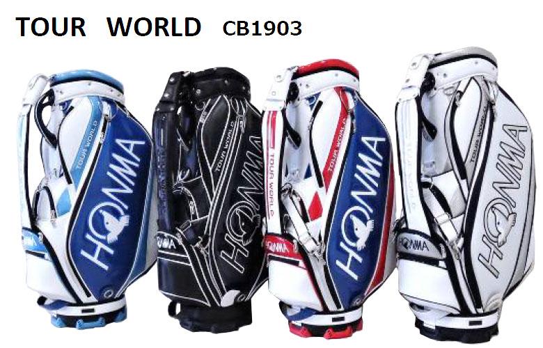 【★】【CB1903】TOUR WORLD(ツアーワールド) キャディバッグ本間ゴルフ キャディバッグcb-1903【2019年モデル】【送料無料】
