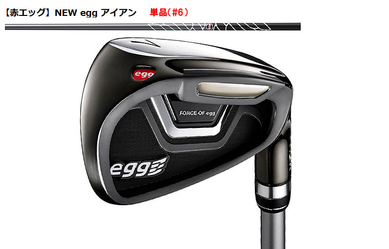 【★】PRGR NEW egg IRONプロギア ニュー エッグ アイアンCBN 単品(#6)【赤egg】