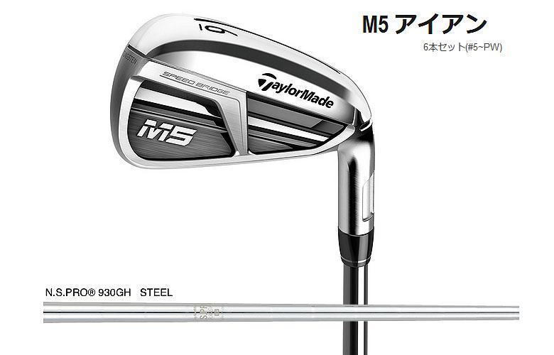 【★】【2019年モデル】テーラーメイド M5 アイアンTaylorMade M5 IRONN.S.PRO 930GH STEEL 6本セット(#5-PW)日本代理店モデル