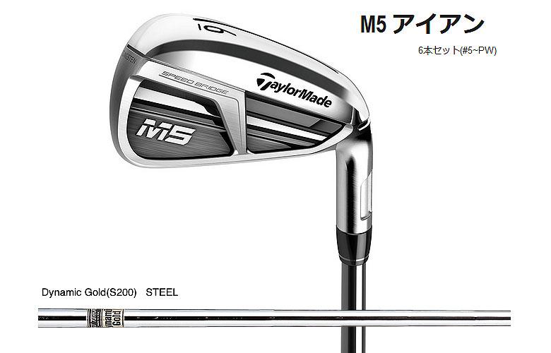 【★】【2019年モデル】テーラーメイド M5 アイアンTaylorMade M5 IRONDynamic Gold(S200) STEEL 6本セット(#5-PW)日本代理店モデル