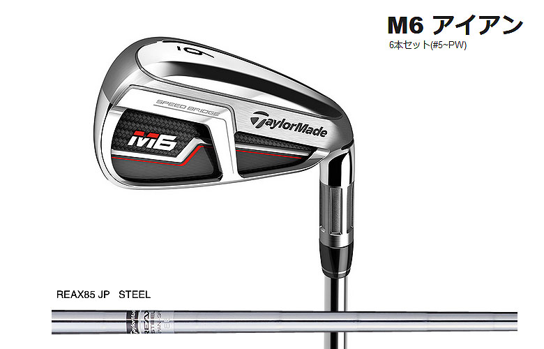 【★ M6】【2019年モデル】テーラーメイド M6 STEEL IRONREAK85 アイアンTaylorMade M6 IRONREAK85 JP STEEL 6本セット(#5-PW)日本代理店モデル, CRAFT NAVI:29d2997f --- sunward.msk.ru