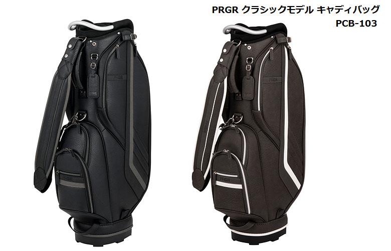 【◆】PCB-103◆PRGR/プロギア◆ キャディバッグ pcb103【2020年継続モデル】