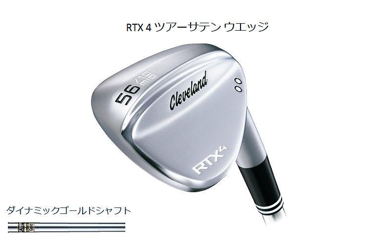 【★】RTX4 ツアーサテンウェッジCleveland RTX4 WEDGEダイナミックゴールド(S200)シャフト【2020年継続モデル】日本代理店モデル