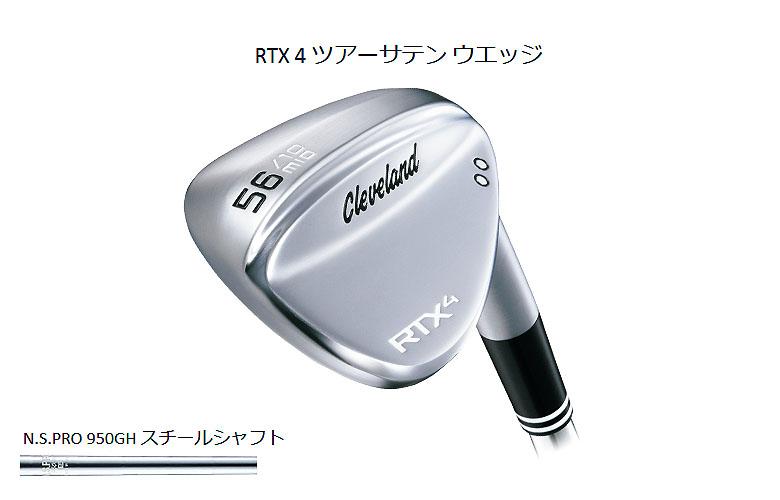 【★】RTX4 ツアーサテンウェッジCleveland RTX4 WEDGEN.S.PRO 950GH スチールシャフト【2018年NEW】日本代理店モデル