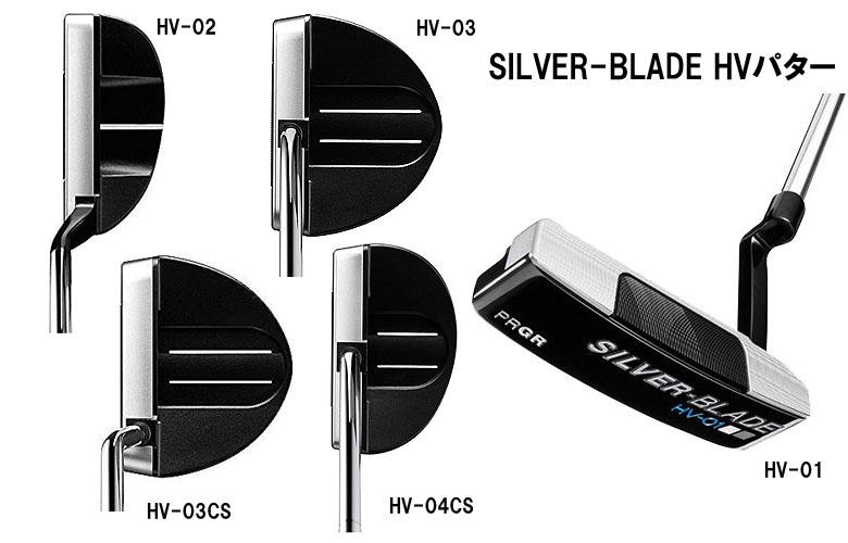 【★】PRGR SILVER-BLADE HV Seriesプロギア シルバーブレード HVシリーズ パタースチールシャフト