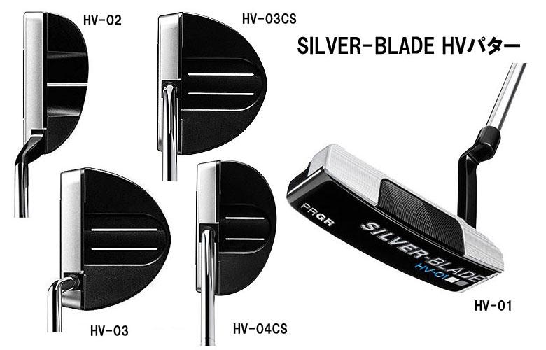 【4月15日0:00~23:59全商品ポイント5倍】PRGR SILVER-BLADE HV Seriesプロギア シルバーブレード HVシリーズ パタースチールシャフト