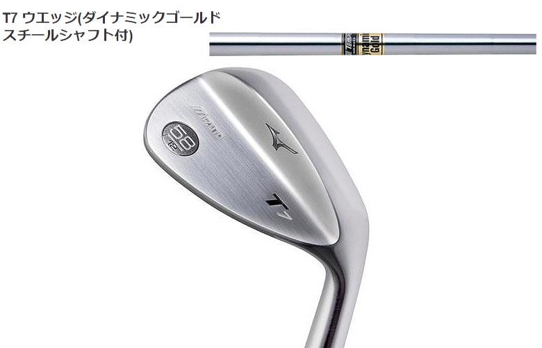 【★】ミズノ T7 ウェッジMIZUNO T7 ダイナミックゴールド