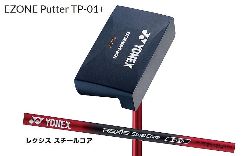 【★】【2019年モデル】ヨネックス イーゾーン TP-01+ パターTP-01+パター レクシス スチールコアシャフトYONEX EZONE Putter
