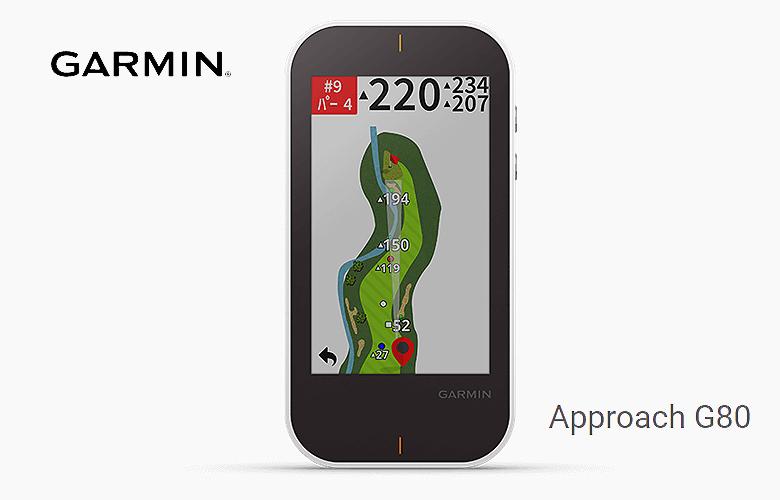 【★】GARMIN(ガーミン)Approach G80(アプローチ g80) GPSゴルフナビ【2019年モデル】010-01914garmin g80ガーミンG80【在庫有は即納可】【日本正規品】