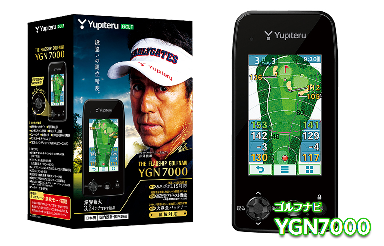 【★】YGN7000 ユピテル ゴルフYUPITERU GOLF ゴルフナビ【2019年モデル】(在庫商品は即納可)