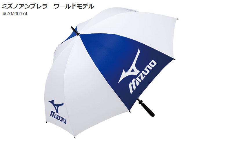【★】【45YM-00174】ミズノ ワールドモデル パラソル 傘