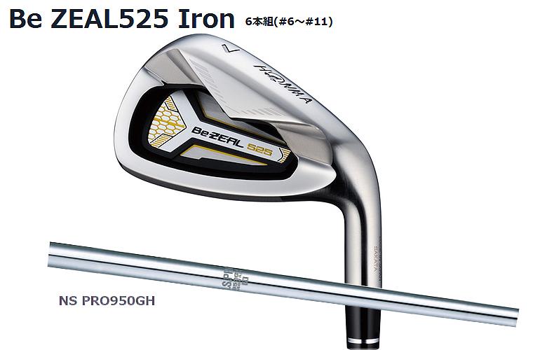【★】本間ゴルフ ビジール 525 アイアンHONMAgolf Be ZEAL 525 IronN.S. PRO 950GH シャフト6本組(#6-#11)【2016年NEW】