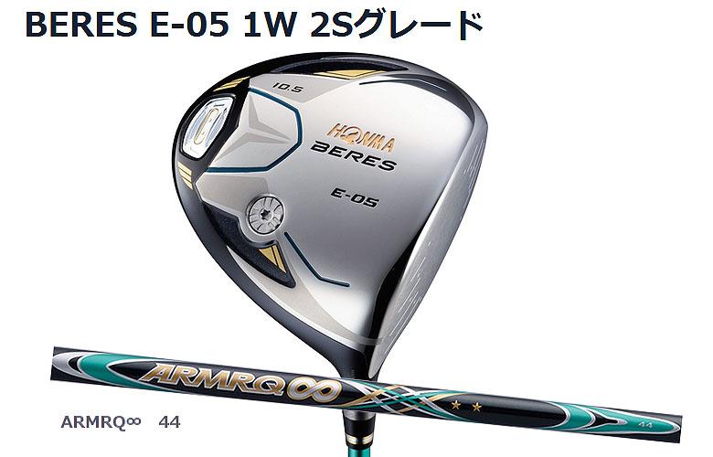 【★】本間ゴルフ べレス E-05 ドライバーHONMAgolf BERES E-05 DriverARMRQ∞ 44 シャフト2Sグレード【2016年モデル】