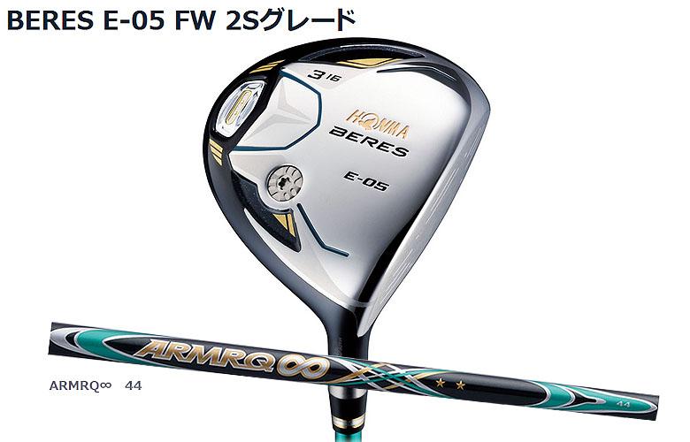 【★】本間ゴルフ べレス E-05 フェアウェイウッドHONMAgolf BERES E-05 Fairway WoodARMRQ∞ 44 シャフト2Sグレード【2016年モデル】