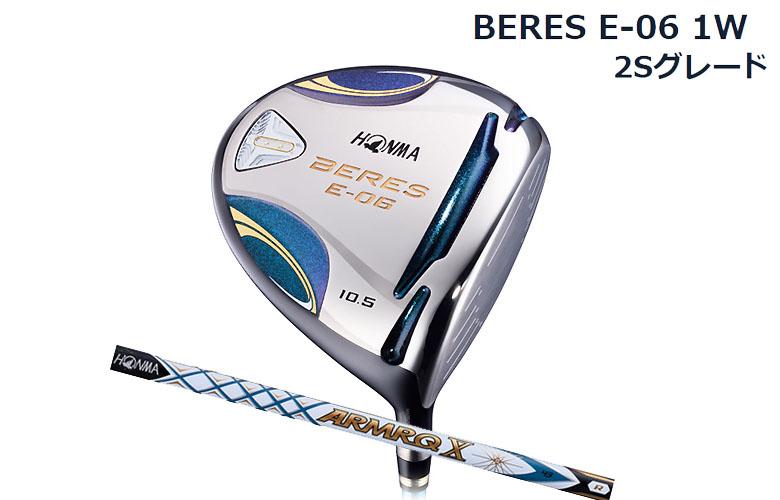 【★】本間ゴルフ べレス E-06HONMAgolf BERES E-06ドライバー ARMRQ X43 シャフト(標準装着)2Sグレード【2018年モデル】【送料無料】